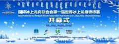 关于印发国际冰上龙舟联合会