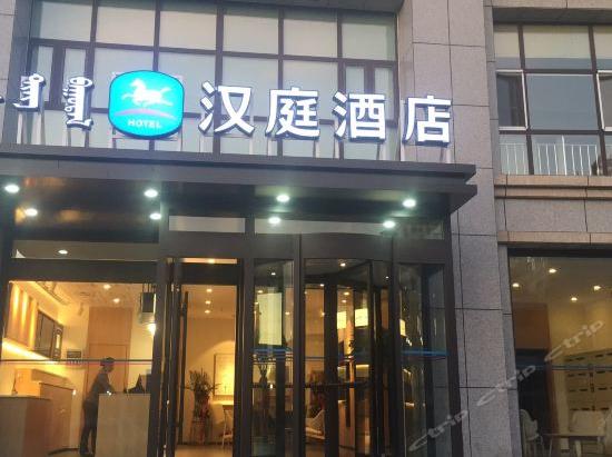 汉庭酒店(锡林浩特贝子庙广场店)