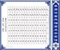 竖写的图腾,在蒙古语中穿行,乐哉!
