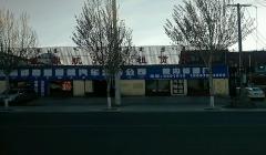 锡林郭勒盟鼎航汽车服务中心