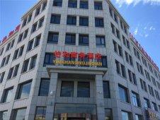 锡林郭勒怡和商务酒店