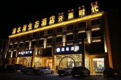 多伦清水湾生态酒店