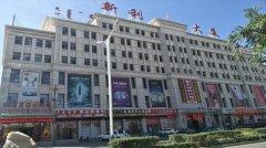二连浩特莫丽国际酒店